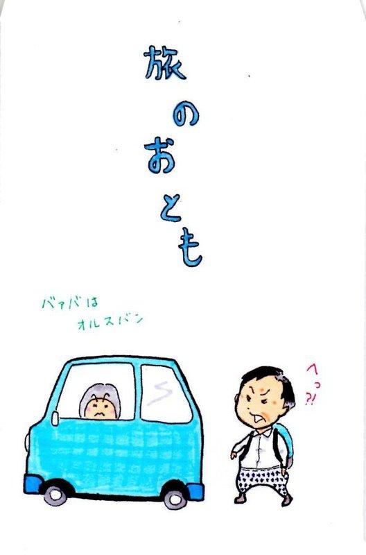 旅のお供.jpg